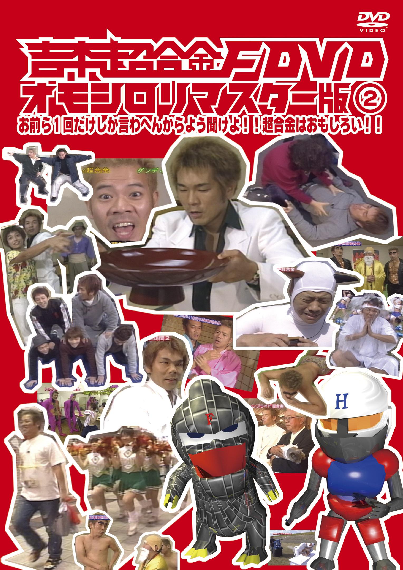 吉本超合金   YOSHIMOTO MUSIC E...