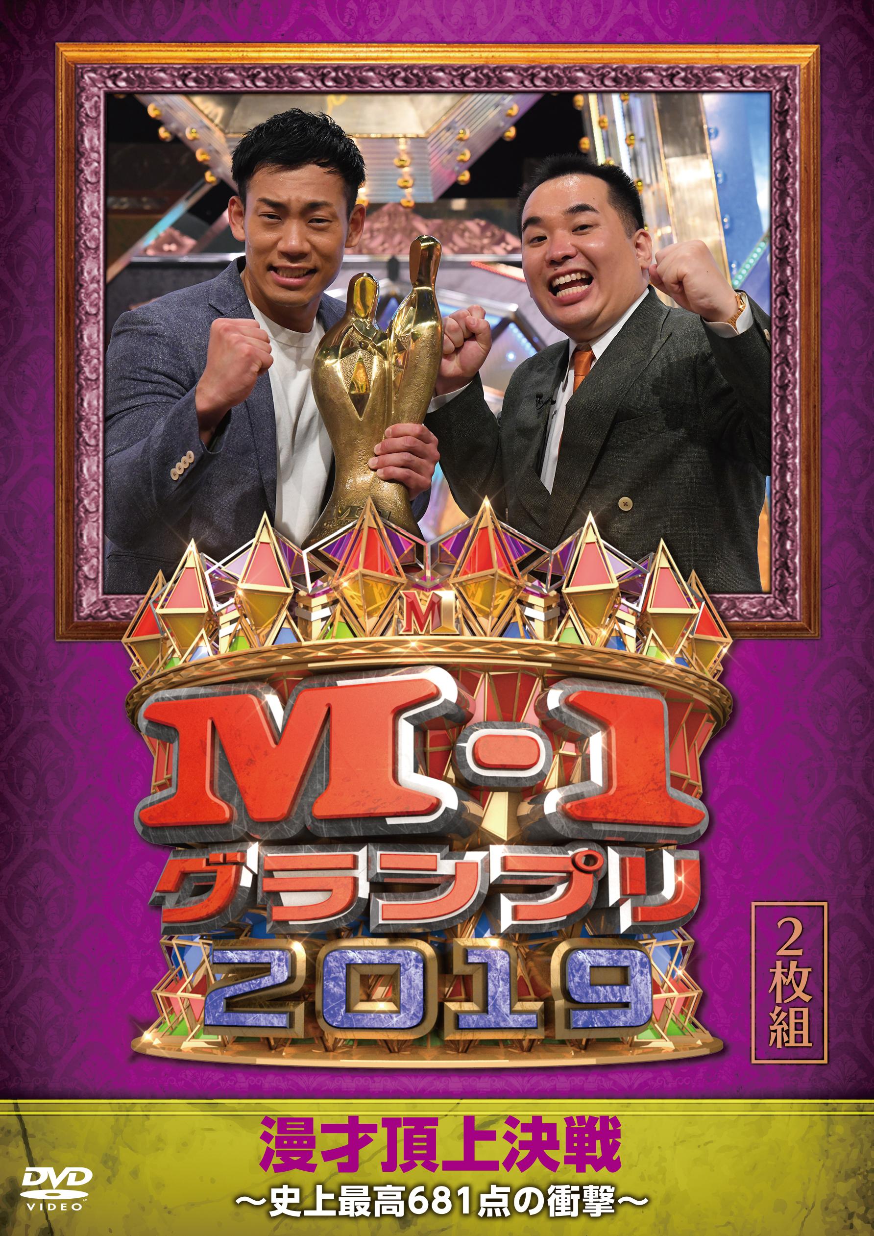 エムワン グランプリ 2019 敗者 復活