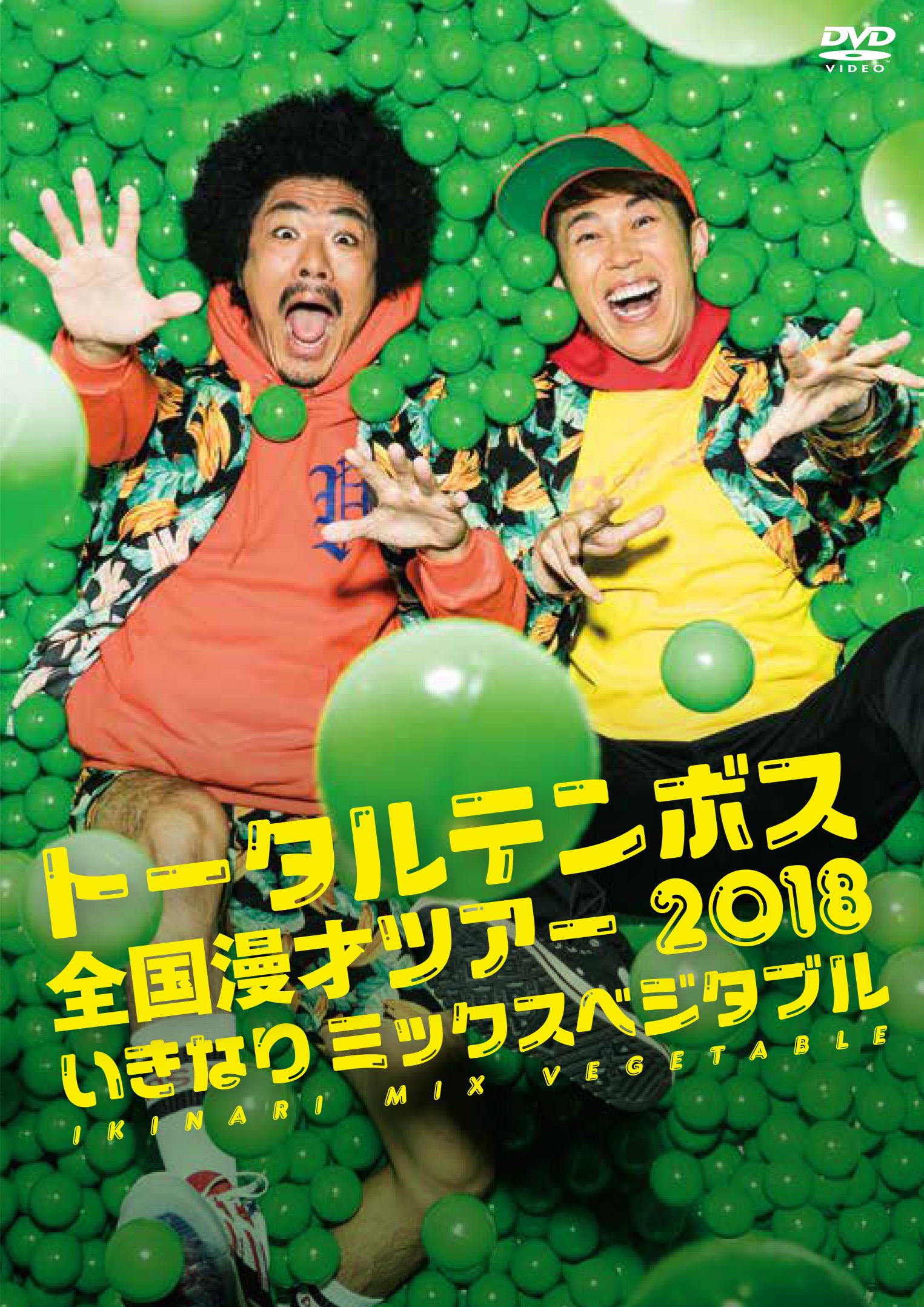エグザイル ツアー 2018 チケット